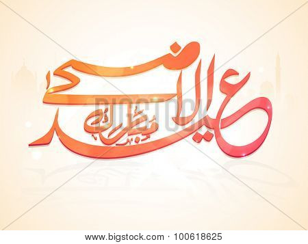 Glossy arabic calligraphy text Eid-Ul-Azha Mubarak on mosque silhouette background for muslim community festival of sacrifice celebration.
