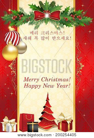 Greeting card for Christmas and New Year in Korean and English language (Korean text: Merry Christmas and a Happy New Year). Print colors used. Custom size of a printable card