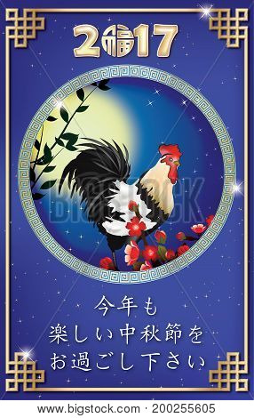 Japanese mid-Autumn festival greeting card. Japanese text translation: Wishing you happy mid autumn festival for this year! Print colors used