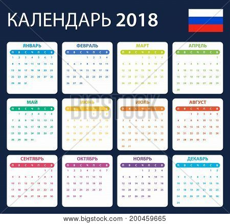 Russian Calendar for 2018. Scheduler, agenda or diary template. Week starts on Monday