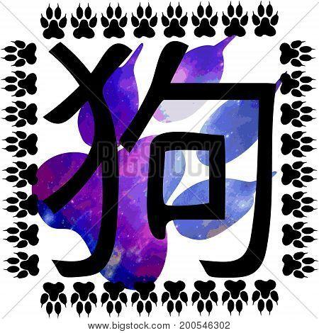 Chinese Black Hieroglyph