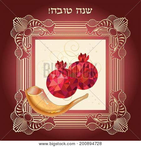 Rosh hashana vintage card - Jewish New Year. Greeting text Shana tova! on Hebrew - Have a sweet year. Red pomegranate, shofar, vintage gold frame. Autumn Jewish Holiday Rosh hashanah, sukkot vector illustration, ornamental background.