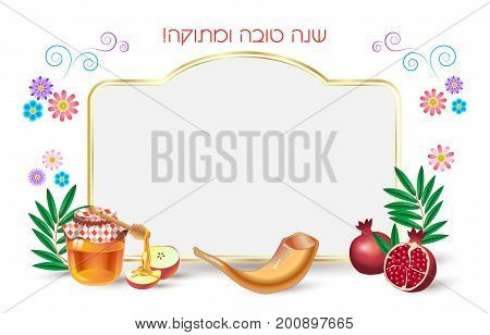 Rosh Hashanah card - Jewish New Year. Greeting text