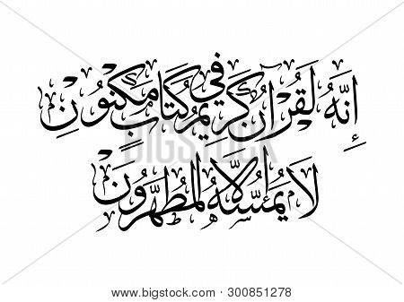 Arabic Calligraphy Translation : That (this) Is Indeed A Noble Quran In A Book Kept Hidden Which Non