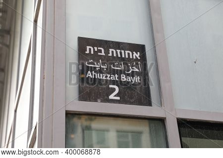 Tel Aviv, Israel - November 23, 2020 : Tel Aviv Stock Exchange Address Sign Ahuzzat Bayit In Tel Avi