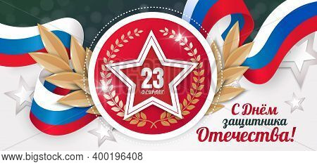 23 February. Defender's Day. Red Star With A Laurel Wreath On A Ribbon With The Russian Flag. Transl