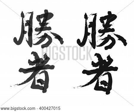 Vector Asia Japanese Letter Calligraphy Hieroglyphic Set, Collection, Writing Brush, Japanese Text T