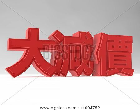 3D Rendering Of The Word 'sale' In Chinese (traditional)