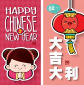 Chinese new year cards. Translation of Chinese text: Lucky in Everything; Small Chinese text: Good Fortune, Auspicious, Wealth poster