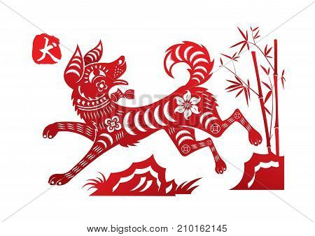 Year of the dog 2018, presented in traditional Chinese paper cutting style. The Chinese word at left hand side means dog.