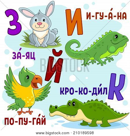 Cartoon Russian alphabet for children with letters and pictures hare, parrot, iguana and crocodile.