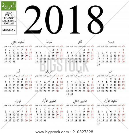 Simple annual 2018 year wall calendar. Arabic language (names of months for Iraq, Syria, Lebanon, Palestine, Jordan). Week starts on Monday. Saturday and Sunday highlighted. No holidays highlighted