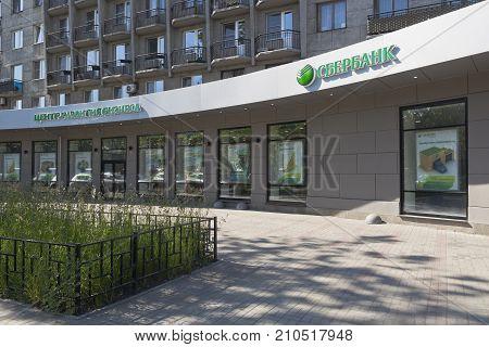 St. Petersburg, Russia - June 17, 2017: Center for Business Development of Sberbank on Kamennoostrovsky Prospekt in St. Petersburg