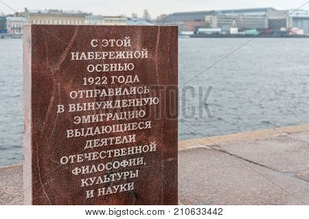 SAINT PETERSBURG RUSSIA, - NOVEMBER 04, 2014: Memorial sign on Lieutenant Schmidt's embankment in memory of the forced emigration of the Russian intelligentsia in 1922 from Soviet Russia.