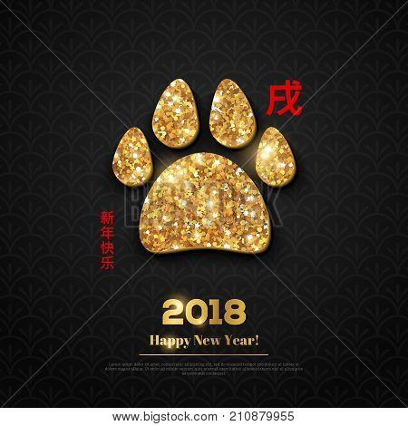 2018 New Year greeting card with shining gold paw print. Vector illustration. Brochure design template, business diary cover, 2018 Chinese wishes. Hieroglyph - Happy New Year, Zodiac Sign - Earth Dog