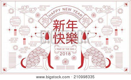 happy new year 2018 Chinese new year greetings Year of the dog fortune (Translation: Happy new year/ rich /dog)