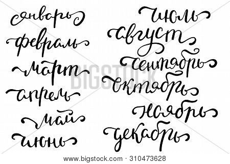 Months Russian Names Vector Lettering On White Background. Cyrillic Lettering Month Name. Russian Le