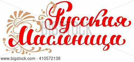 Russian Shrovetide Translation Russian Text. Maslenitsa Carnival. Vector Illustration Isolated On Wh