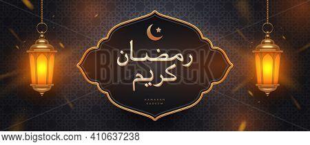 Ramadan Kareem Vector Illustration. Ramadan Greeting Card With Golden Frame And Lantern On A Arabic