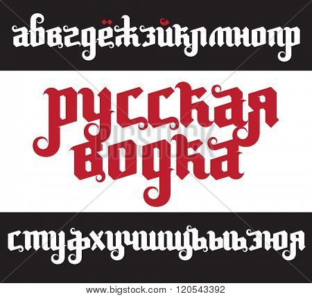 Fantasy Gothic Font. Cyrillic russian alphabet. Custom type lettering Russian Vodka. Stock vector typography for labels, headlines, posters etc.