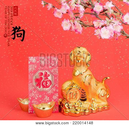 2018 is year of the dog,golden dog statue on red paper,translation of calligraphy: year of the dog,red stamp: good Fortune for year of the dog