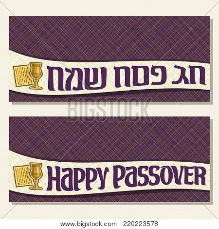 Vector greeting cards for Passover holiday with copy space, banners with curved ribbon, decorative handwritten font for text happy passover in hebrew, kosher flatbread matzah, golden vintage wine cup.