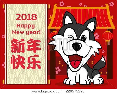 Chinese New Year 2018 Greeting Card Design with cute big smile husky dog mascot in chinatown background. The year of Dog 2018. Translation: Happy New Year!