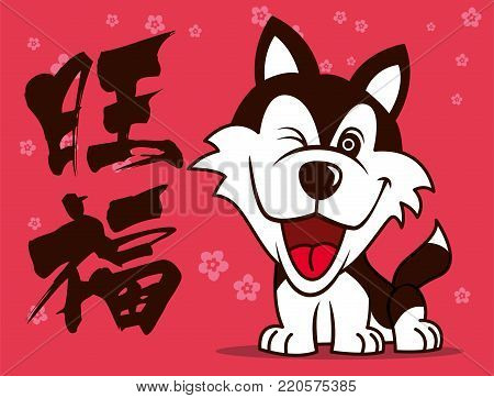 Chinese New Year 2018 Greeting Card Design with cute Husky dog, The year of Husky Dog 2018. Translation: Prosperous/Wealth