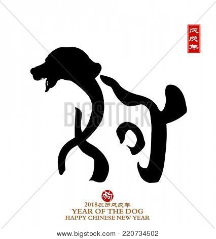 Chinese calligraphy translation: dog,Red stamps mean: good bless for new year,2018 is year of the dog.