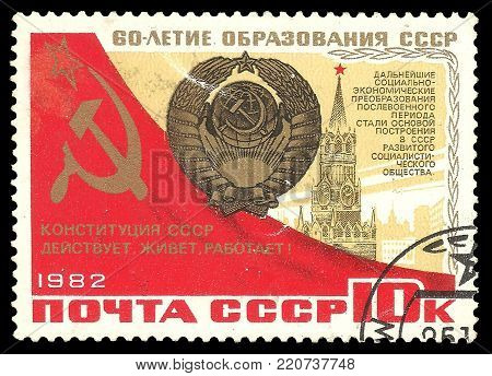 USSR - circa 1982: Stamp printed by USSR, Color edition on 60th Anniversary formation of state, shows Moscow Kremlin, circa 1982