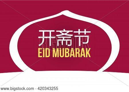 Eid Mubarak Chinese Text Translated. Eid Mubarak Chinese Character.  Happy Eid Mubarak Typography  V