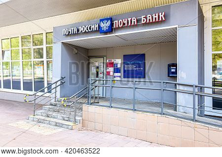 Samara, Russia - May 4, 2021: Office Of The Russian Post And Post Bank. One Of The Largest Russian B