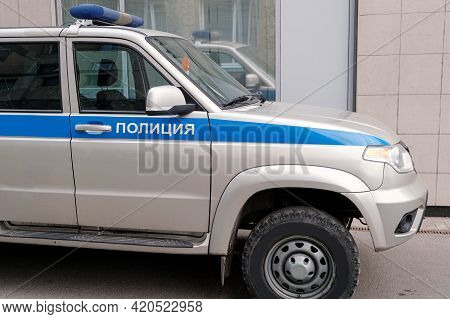 Russian Police Car. The Inscription On The Car Door Is Made In Russian. Close-up Of Blue Lights On T