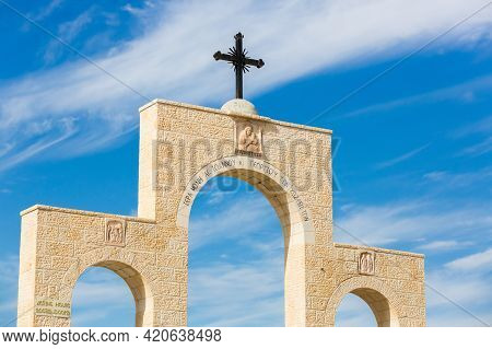 The Gates Of The Saint George Monastery, Wadi Qelt, Israel. Christian Cross And Arch With Inscriptio