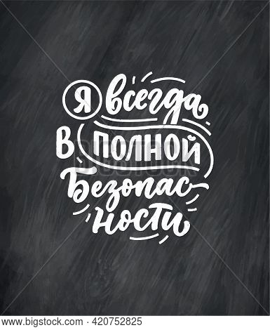 Poster On Russian Language With Affirmation - I Am Always Completely Safe. Cyrillic Lettering. Motiv
