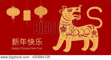 2022 Chinese New Year Paper Cut Tiger Silhouette, Lanterns, Chinese Typography Happy New Year, Gold