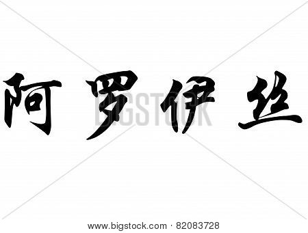English Name Alois In Chinese Calligraphy Characters