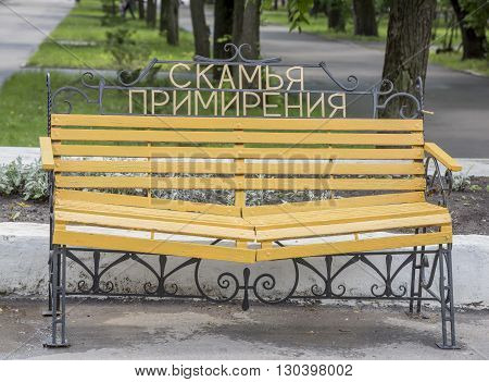 Rostov-on-Don Russia- May 142016: The bench of reconciliation between the people quarreled