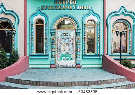 Moscow Russia - March 13 2016: wedding palace in Izmailovo Kremlin in Moscow. cultural and entertainment complex located in the Eastern Administrative District of Moscow