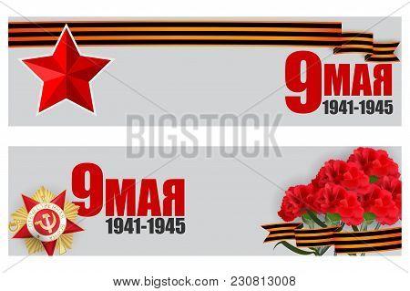 May 9 Victory Day Win. Order Gear War. Winner Great War 1941-1945. Vector Realistic Carnation Illust