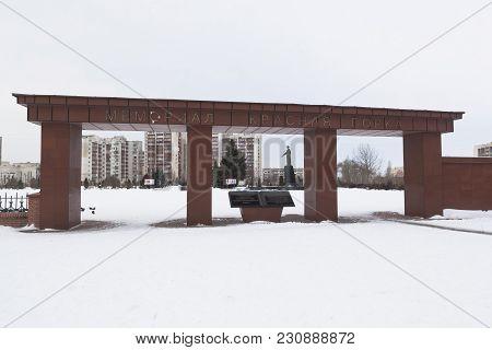 Evpatoria, Crimea, Russia - February 28, 2018: Entrance To The Memorial Complex