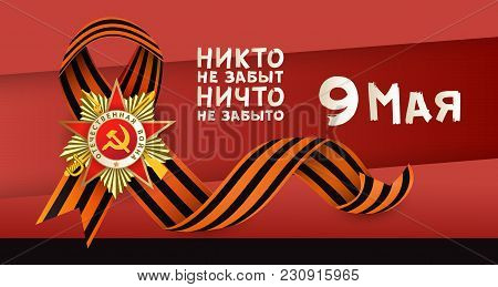 Victory Day Greeting Card With Russian Text And Vector Illustration Of Order Of Patriotic War And Ge