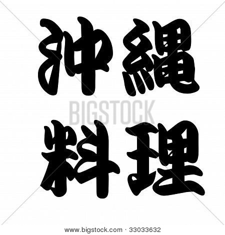 Japan Calligraphy Okinawa Culinary Or Food
