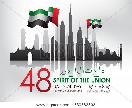 United Arab Emirates National Day Celebration Card. Translation United Arab Emirates National Day, S
