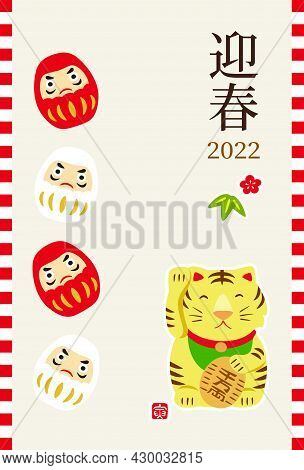 New Year Card With Good Luck Tiger And Tumbling Dolls For The Year 2022/ Year Of The Tiger / Transla