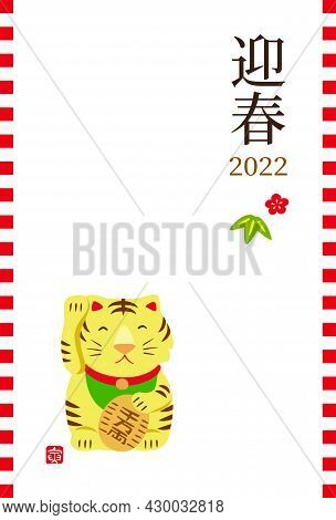New Year Card With Good Luck Tiger For The Year 2022/ Year Of The Tiger / Translation Of Japanese