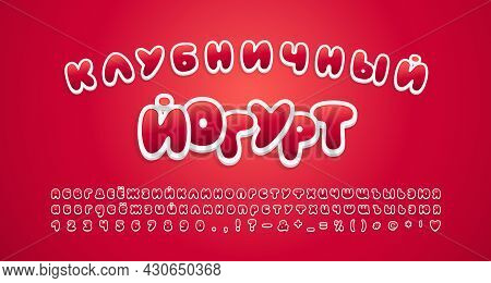 Cute Food Font Russian Cyrillic. Cartoon Alphabet And Numbers Sweet Strawberry Color, 3d Sticker Sty