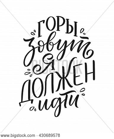 Poster On Russian Language With Quote - The Mountains Are Calling, I Must Go. Cyrillic Lettering. Mo