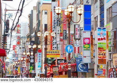 Osaka, Japan - November 23, 2016: Daytime Dotonbori Street In Osaka, Japan. Dotonbori Is The Main En