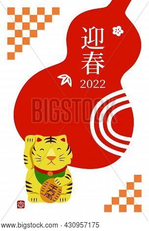 New Year Card With A Good Luck Tiger And A Gourd For Year 2022/ Year Of The Tiger  / Translation Of